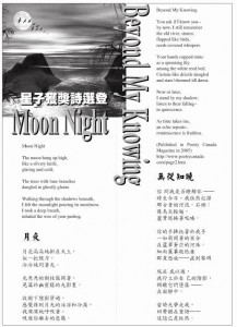 Beyond My Knowing & Moon Night