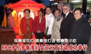2016 RBC Toronto QinHuai Chinese Lantern Festival