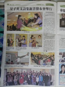 chines-news-booklaunch