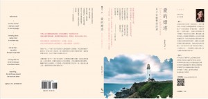 Lighthousecover