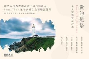 愛的燈塔-banner750x500
