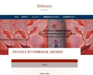 wepoetry